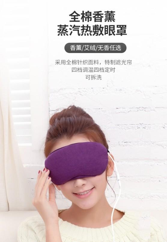 USB插電熱敷蒸汽眼罩