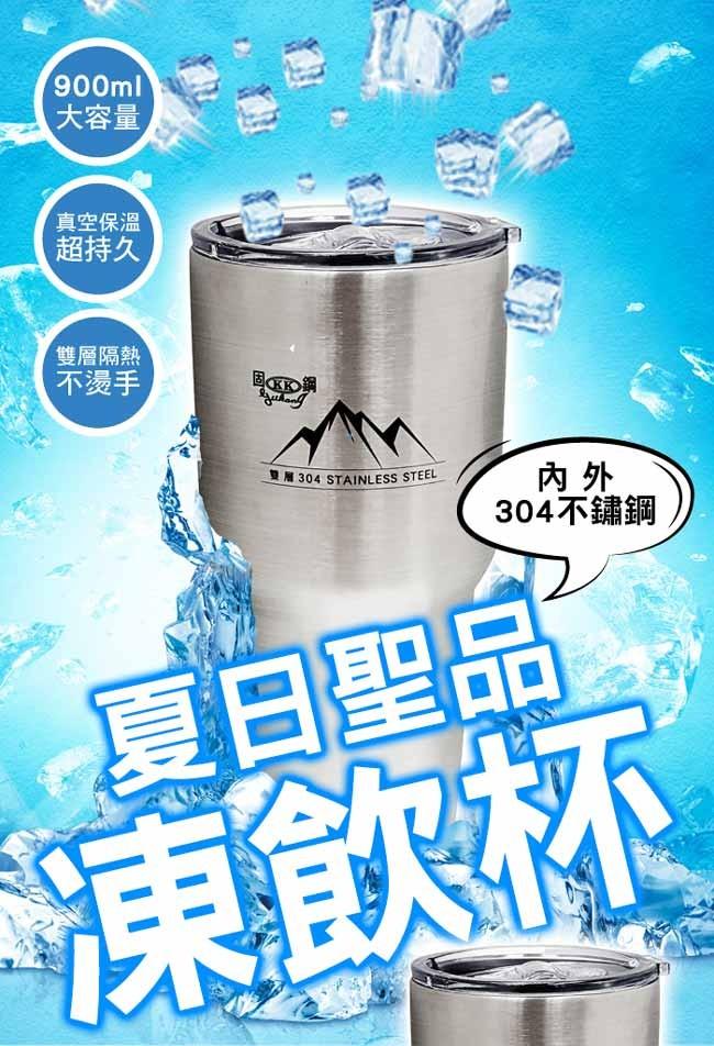 [免運商品]【固鋼】不鏽鋼真空凍飲冰霸杯 900ml