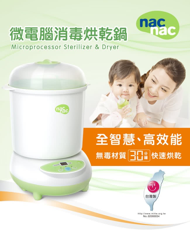 Nac Nac微電腦消毒烘乾鍋 UB0022