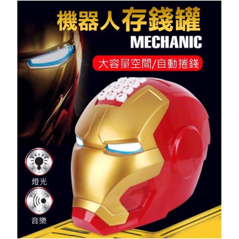 兒童鋼鐵人頭盔模型音樂帶燈光密碼存錢罐