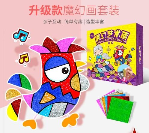 兒童DIY魔幻藝術貼畫組