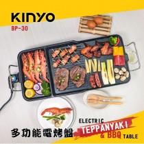 KINYO多功能電烤盤BP-30 (免運商品)