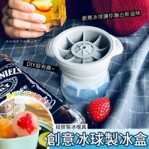 [免運商品] 創意冰球製冰盒5入