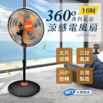 AOC艾德蒙360度氣旋廣角16吋電風扇