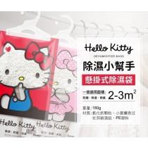 [免運商品]Hello KITTY懸掛式除濕袋160g *10入