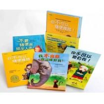 大穎文化 教孩子如何保護自己(1套4冊)