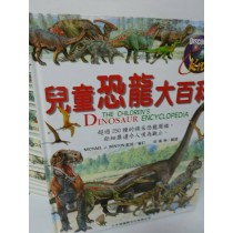 兒童恐龍大百科 精裝硬殼書