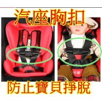 嬰幼兒童 汽車安全座椅安全帶胸扣夾