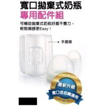 六甲村 寬口拋棄式奶瓶專用配件組