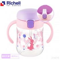 利其爾 Richell (新上市)鴨嘴吸管水杯200ML