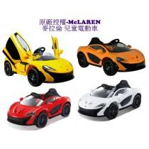 親親 原廠授權 麥拉倫 McLAREN兒童電動車(附遙控)