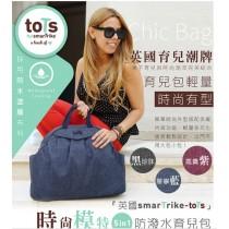 【英國smarTrike-Tots】時尚模特 5 in 1 防潑水育兒包(媽媽包)