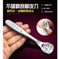 不鏽鋼刮腳皮刀(加贈替換刀片10片)