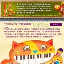 【美國B.Toys感統玩具】 大嘴貓鋼琴/教育玩具/音樂