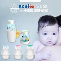 AcoMo PS II USB版 六分鐘奶瓶殺菌器 USB充電版 隨身消毒器