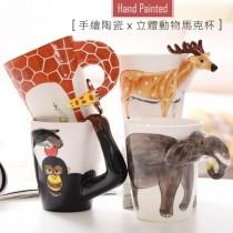 手繪陶瓷 立體動物馬克杯400ml