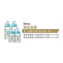 小獅王辛巴 蘿蔓晶鑽寬口玻璃奶瓶超值組(2大2小)
