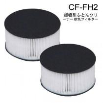 IRIS OHYAMA的吸塵器IC-FAC2 適用 除蹣機 空氣濾網 CF-FH2 (2個入)