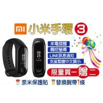 小米手環3 (加送替換腕帶及保貼) (暑期特惠價)
