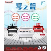 孩子王 KIDMAIE 琴之聲古典鋼琴(白/紅/黑)