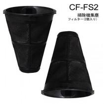 日本IRIS超輕量除蟎吸塵器 IC-FAC2 專用集塵盒一組2入-CF-FS2