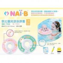 Nai-B 奈比嬰兒游泳脖圈
