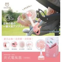 日本Momonga.Latte夾式電風扇