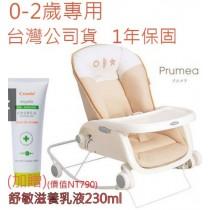 日本 Combi Prumea 安撫餐椅 安撫搖籃 小搖椅 (0-2歲專用)公司貨
