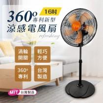天神16吋360度立體擺頭超廣角專利電風扇