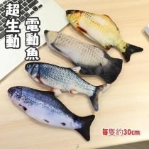 會跳動的魚 仿真野生電動魚玩具