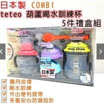日本製 COMBI teteo 葫蘆喝水 訓練杯 5件組 禮盒組(公司貨)