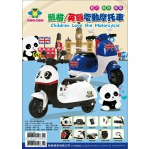 【親親】熊貓/英國 兒童電動摩托車