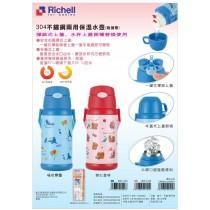Richell利其爾不銹鋼兩用保溫水壺附背帶 大容量